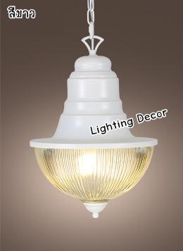 โคมไฟคลาสสิค Classic lamp