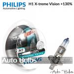 H1 Philips X-treme Vision +130%