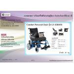 Comfort Powered Chair รุ่น LY-EB103N