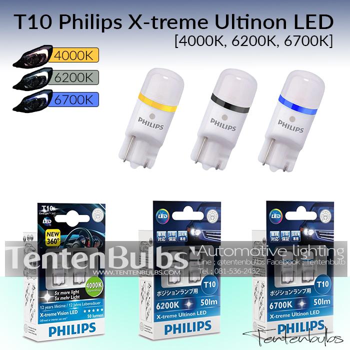PHILIPS X-TREME VISION LED 360° (4000K-8000K) ส่งฟรี EMS