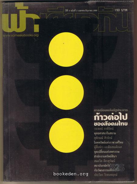 ฟ้าเดียวกัน : การเมืองหลังรัฐประหาร ก้าวต่อไปของสังคมไทย