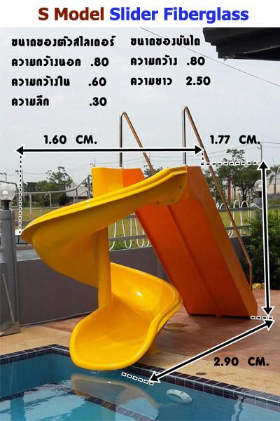 S Model Slider Fiberglass