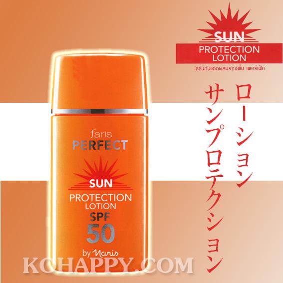 โลชั่นกันแดดผสมรองพื้น ฟาริส เพอร์เฟ็ค เอสพีเอฟ 50 ขนาด 30 มล / Faris Perfect Sun Protection SPF 50 30 ml