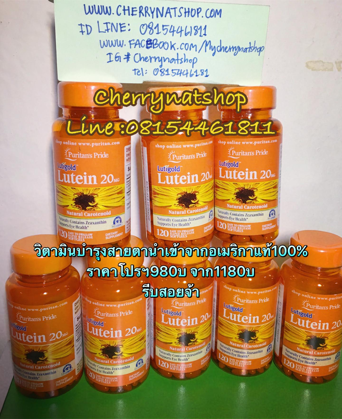 วิตามินบำรุงสายตาปกป้องจอประสาทลดการเสื่อมของจอรับภาพPuritan Pride Lutigold Lutein 20 mg Natural Carotenoid สารสกัดจากดอกดาวเรืองแท้100% จำนวน120เม็ด จากอเมริกาBy Cherrynatshop