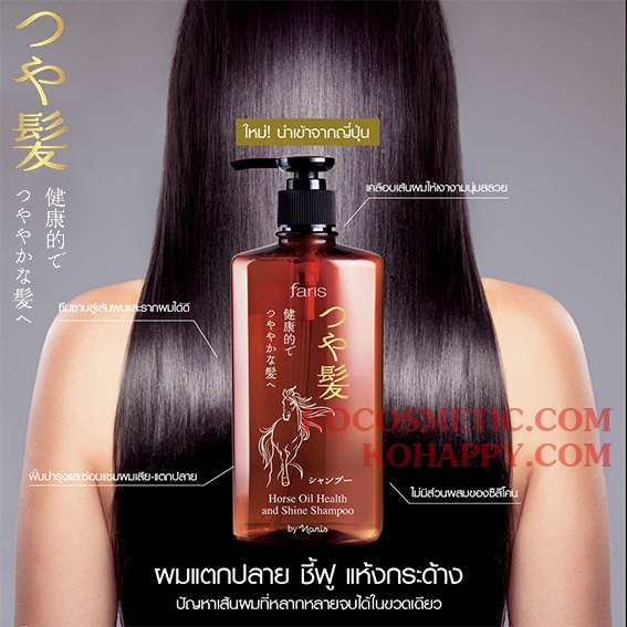 แชมพูสระผม พลังม้า ฟาริส ซึยะ / Faris Tsuya Horse Oil Health and shine Shampoo