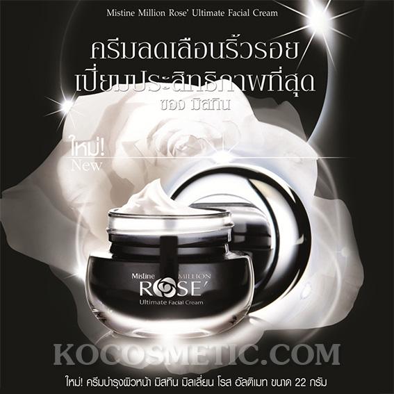 ครีมลดเลือนริ้วรอย มิสทิน/มิสทีน มิลเลี่ยน โรส อัลติเมท / Mistine Million Rose Ultimate Facial Cream