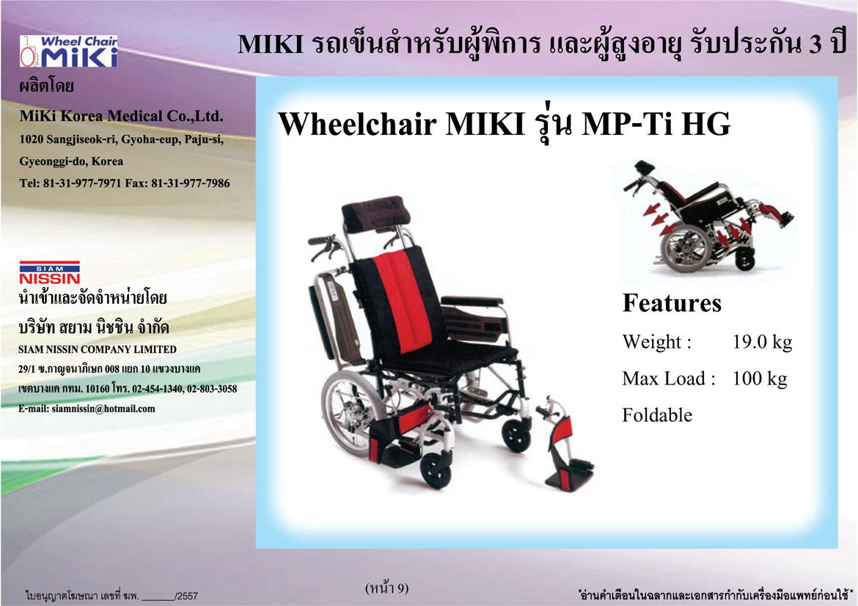 Wheelchair MIKI รุ่น MP-Ti HG