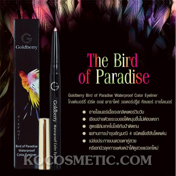 Goldberry Bird of Paradise Waterproof Color Eyeliner / โกลด์เบอร์รี่ เบิร์ด ออฟ พาราไดซ์ วอเตอร์ปรู๊ฟ คัลเลอร์ อายไลเนอร์
