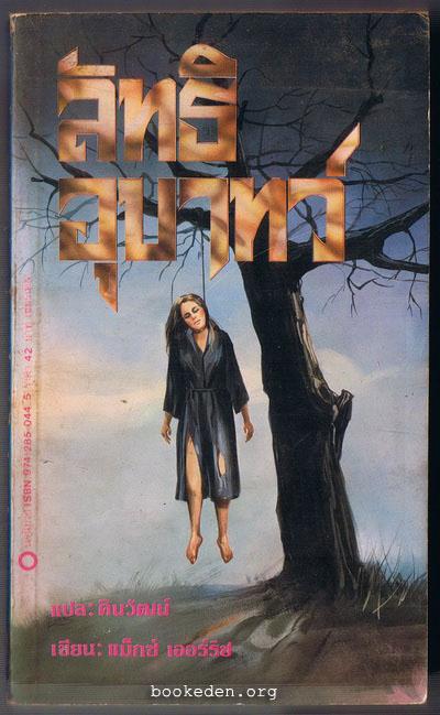 ลัทธิอุบาทว์ (The Cult )