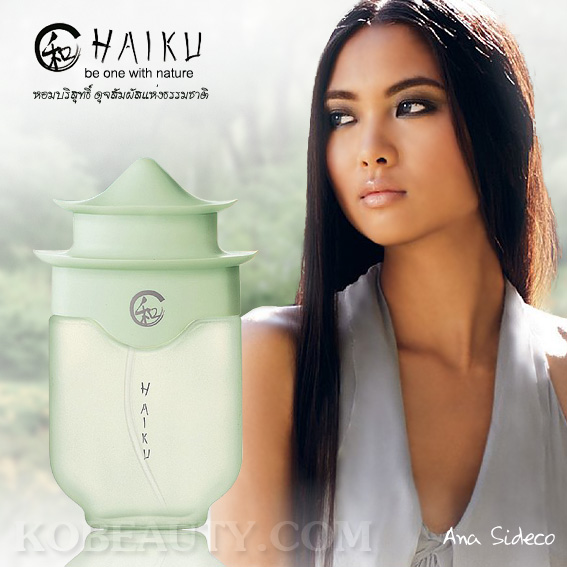 Avon Haiku Ode Perfume Spray / เอวอน ไฮกุ โอเดอร์ เพอร์ฟูม สเปรย์