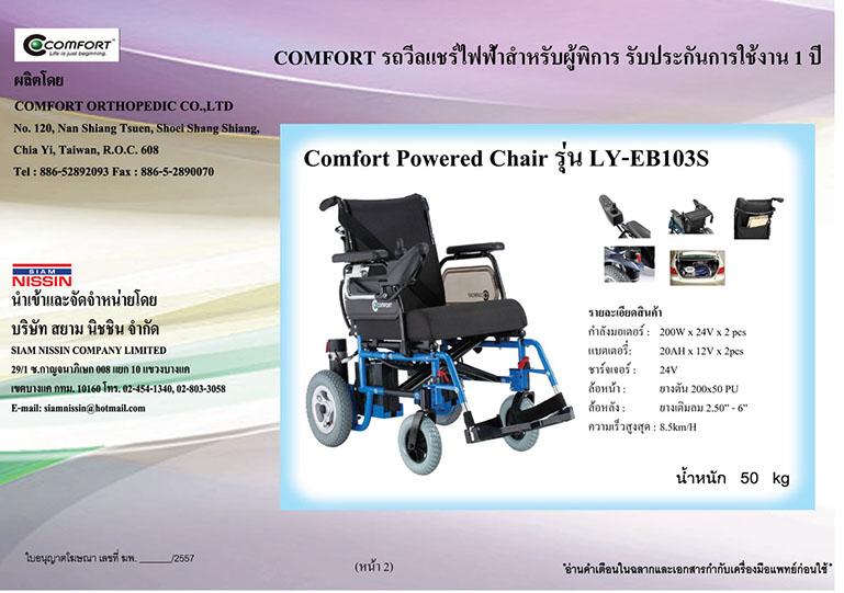 COMFORT รุ่น LY-EB103S