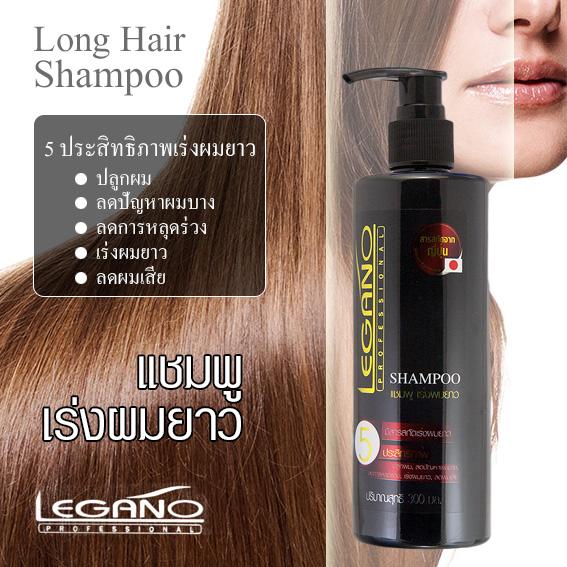แชมพูเร่งผมยาว ลีกาโน่ Legano Shampoo