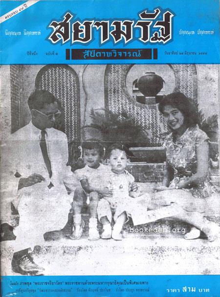 สยามรัฐสัปดาหวิจารณ์ ฉบับปฐมฤกษ์ (Reprint)