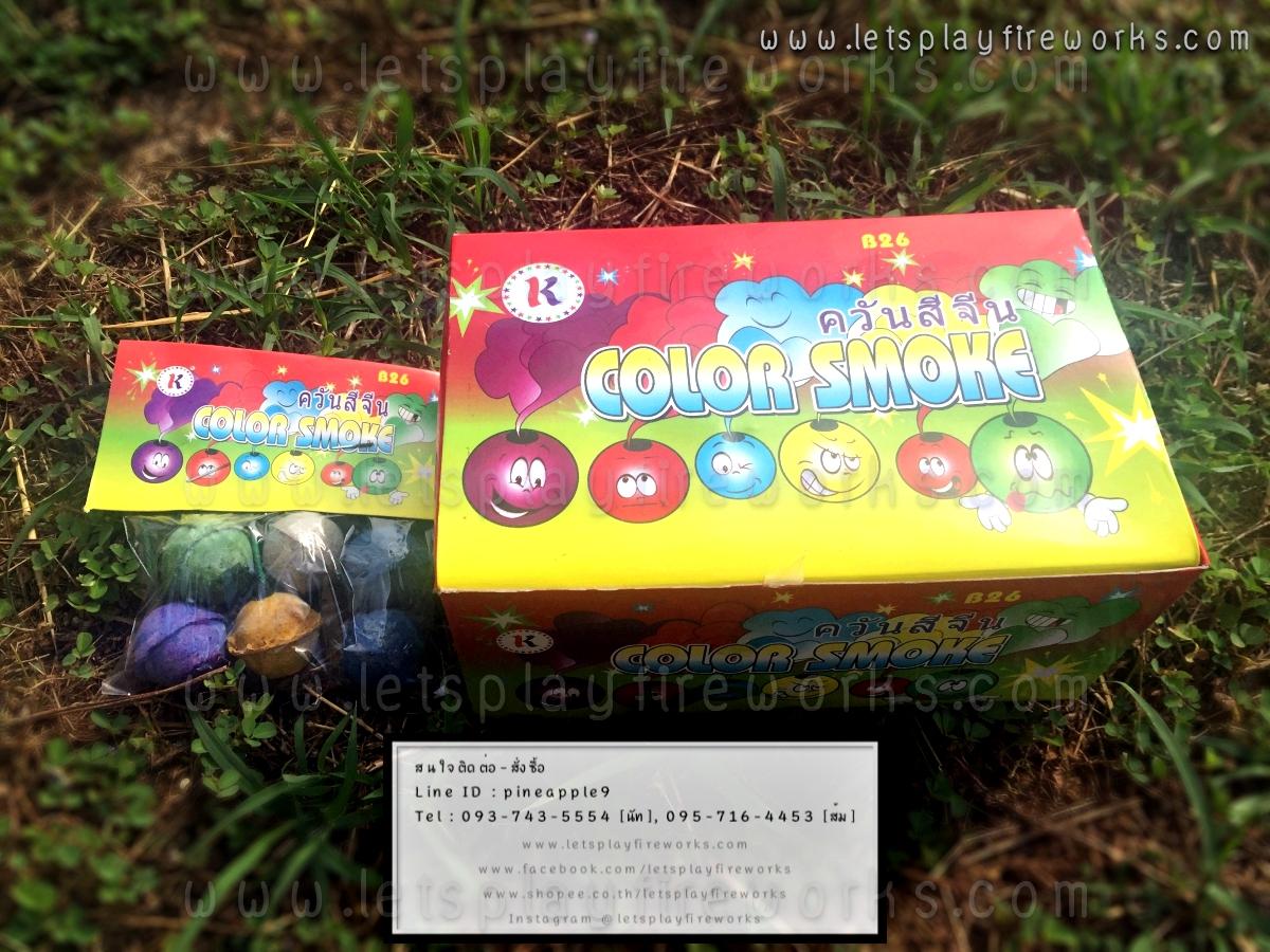 ควันสีลูกจีน 1 กล่อง 12 แพค เฉลี่ยราคาต่อแพค 16 บาท จากปกติ 20 บาท