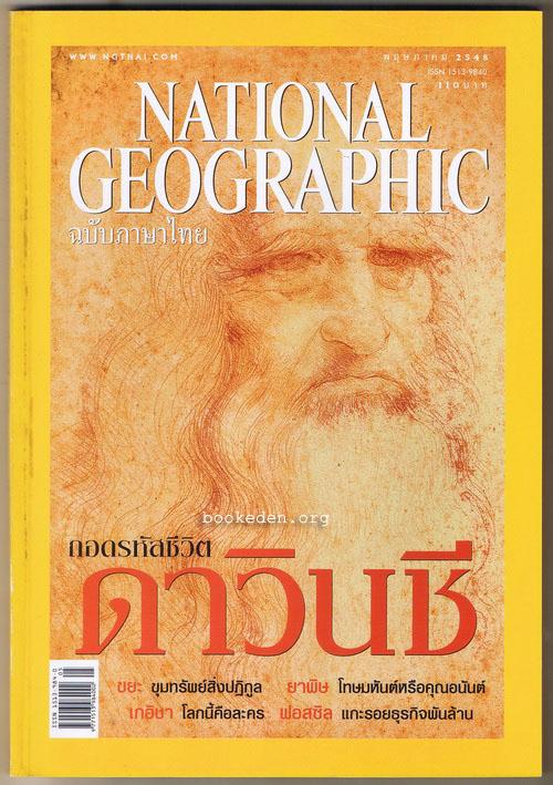 National Geographic พฤษภาคม 2548
