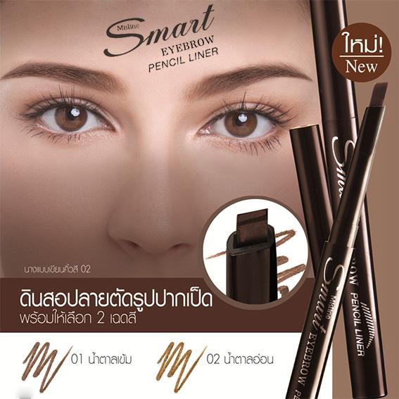 ดินสอเขียนคิ้ว มิสทิน/มิสทีน สมาร์ท อายบราว Mistine Smart Eye Brow สำเนา
