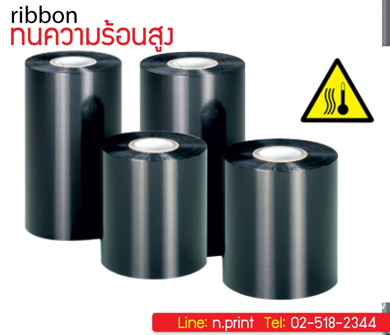 Ribbon Resin 110x300 F/OUT ( Premium )