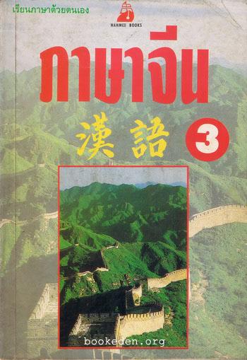 ภาษาจีน 3