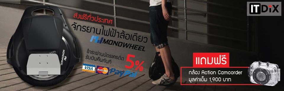 จักรยานไฟฟ้าล้อเดียว Monowheel