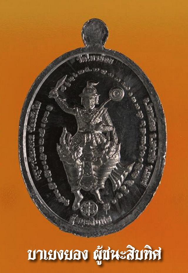 เหรียญ ผู้ชนะสิบทิศ(บาเยงนอง) + นารายณ์ทรงครุฑยุดนาค
