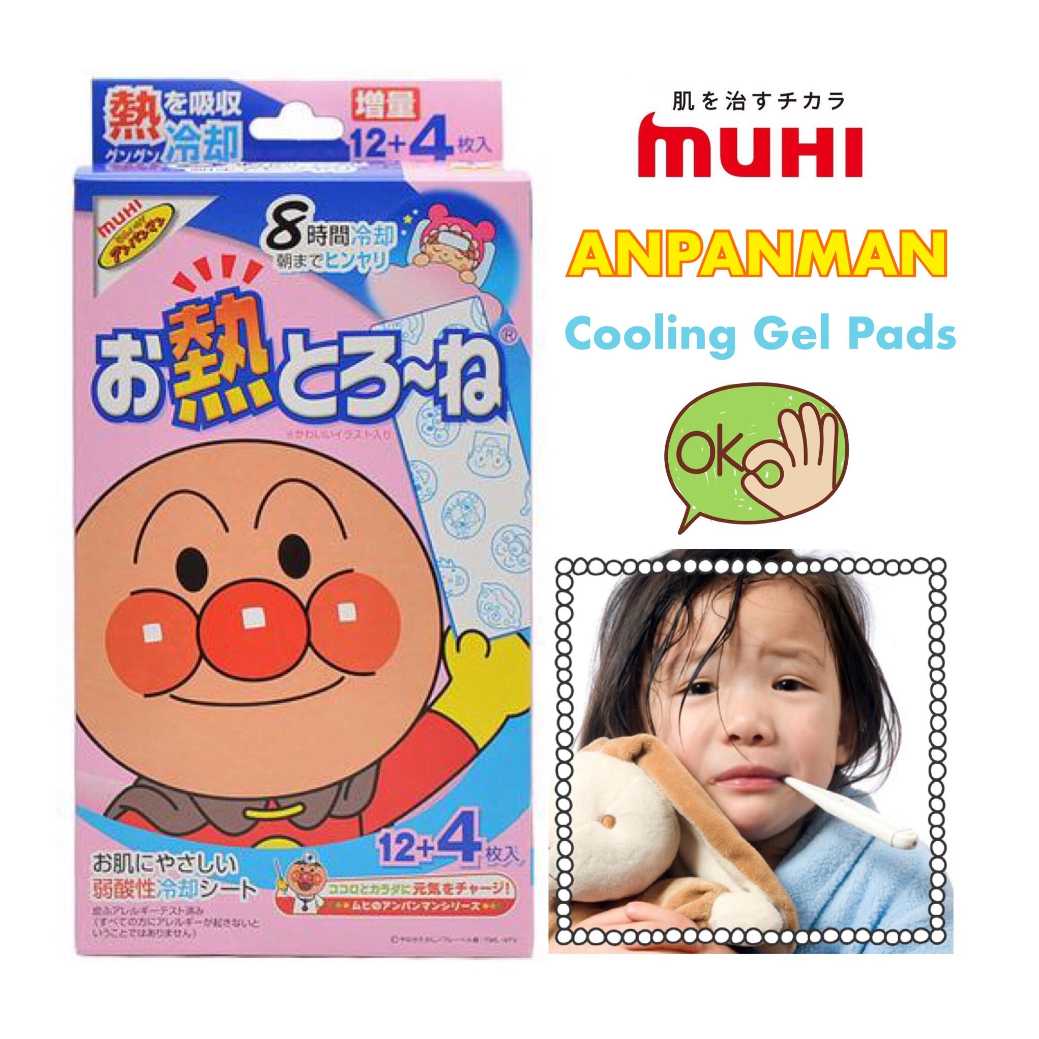 แผ่นแปะหน้าผากลดไข้สำหรับเด็ก Muhi Anpanman Cooling Gel Pads