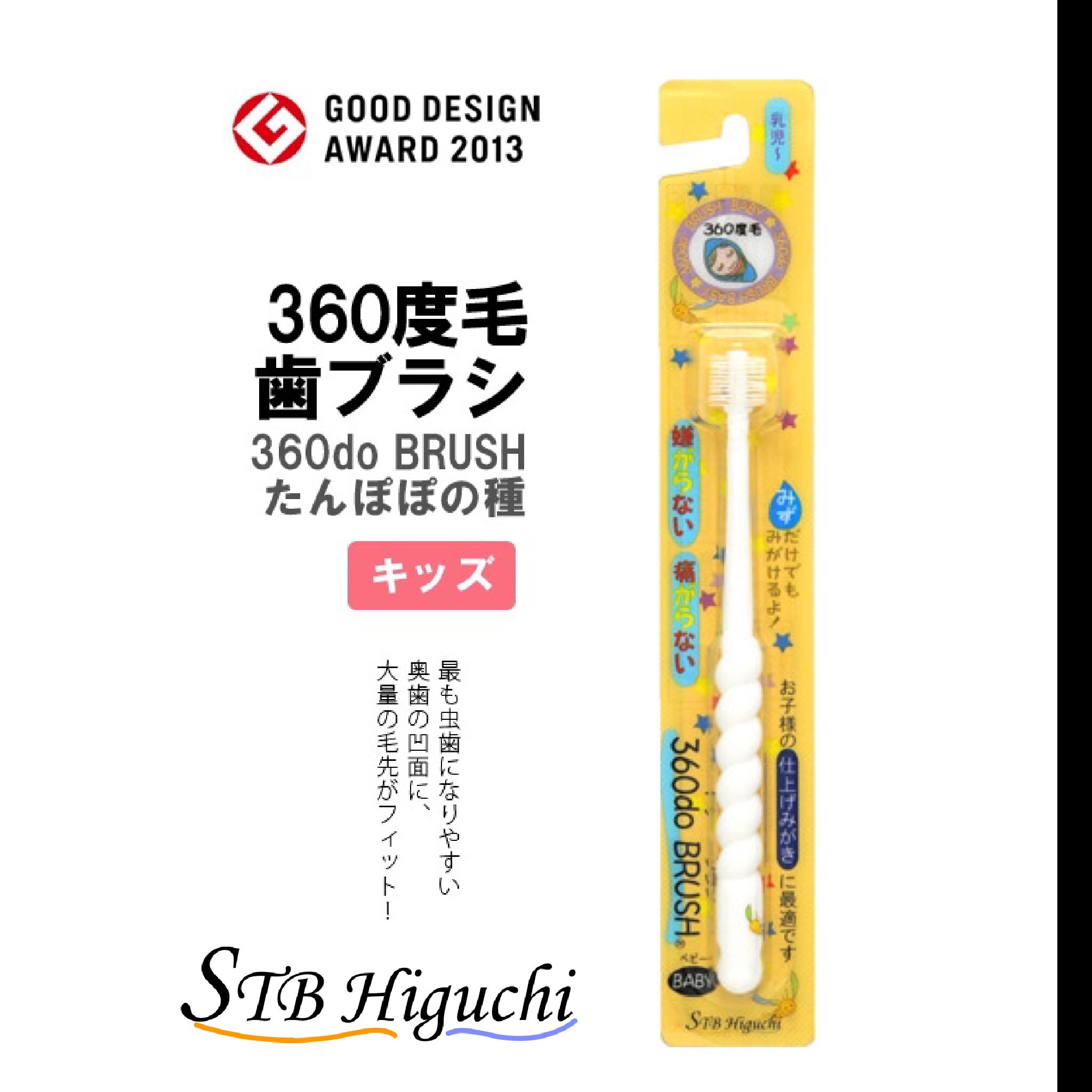 แปรงสีฟัน 360 องศาสำหรับทารกและเด็กเล็ก STB Higuchi รุ่น Tampopo 360do Brush (Baby)