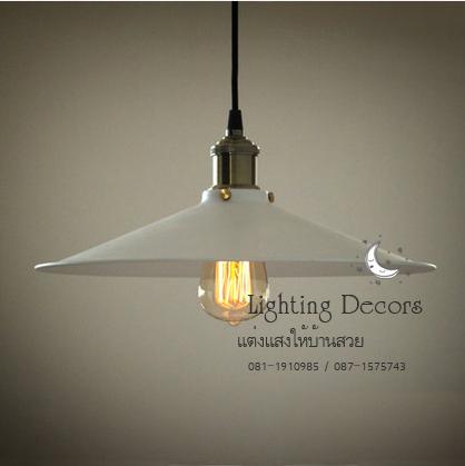 โคมไฟวินเทจ สีขาว สำหรับติดเพดาน โคมไฟระย้า
