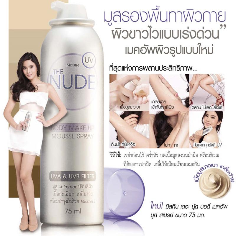 มิสทิน เดอะนู๊ด บอดี้ เมคอัพ มูส สเปรย์ Mistine The Nude Body Makeup Mousse Spray