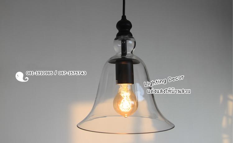 ขายโคมไฟราคาถูก ปลีก - ส่ง