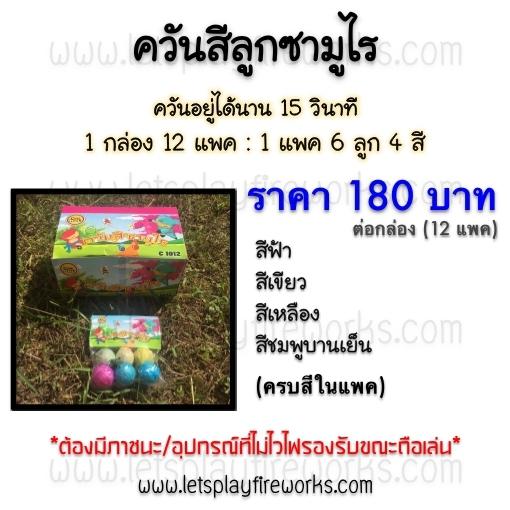 ควันสีลูกซามูไร 1 กล่อง 12 แพค : 1 แพค 6 ลูก 4 สี 15 วินาที