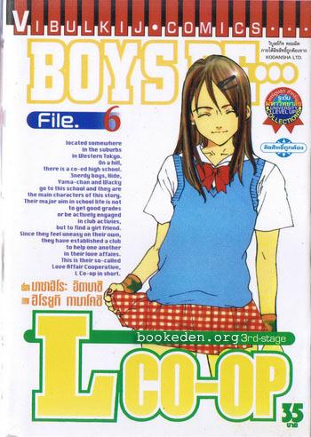 BOY BE LCO-OP 6 (ฉบับจบ)