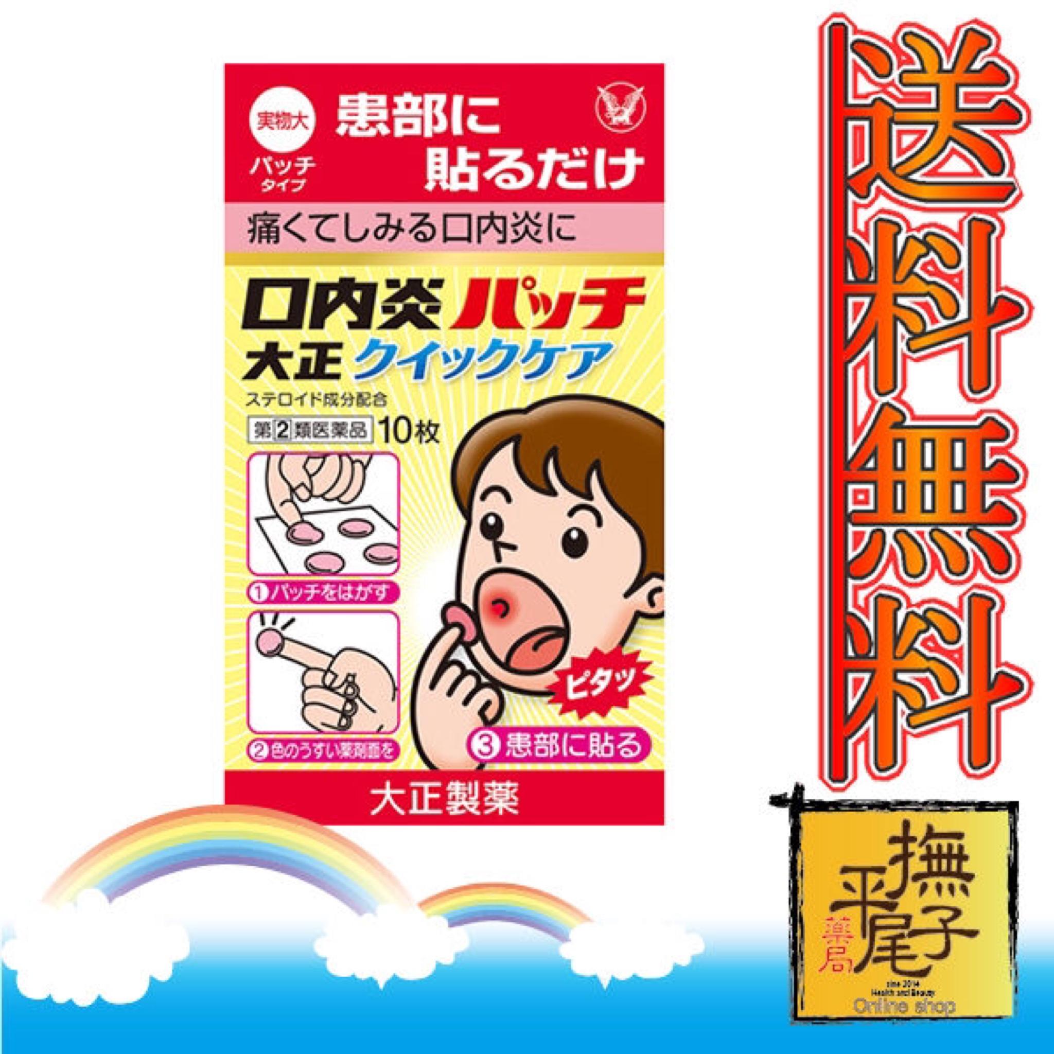 แผ่นแปะบรรเทาอาการร้อนในและแผลในช่องปาก Taisho