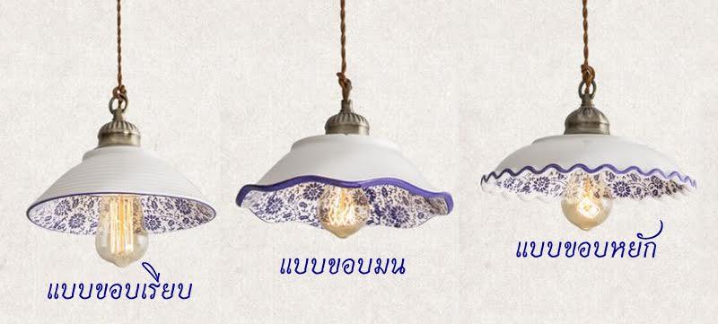 โคมไฟลายไทย โคมไฟเซรามิก