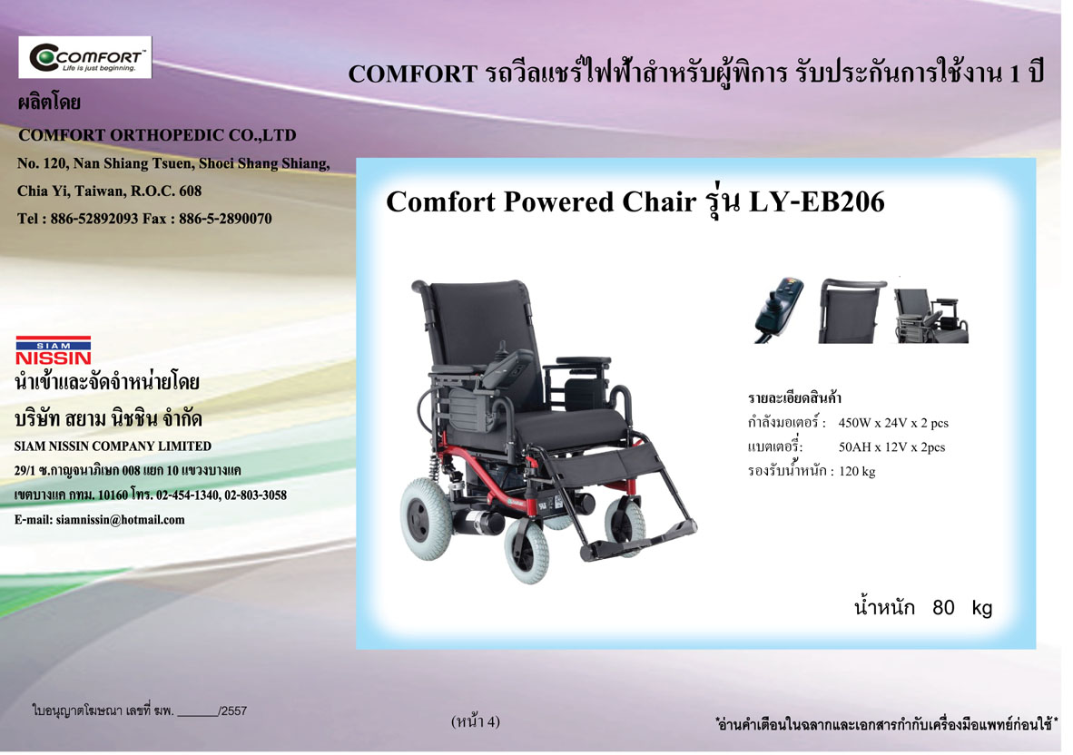 Comfort Powered Chair รุ่น LY-EB206