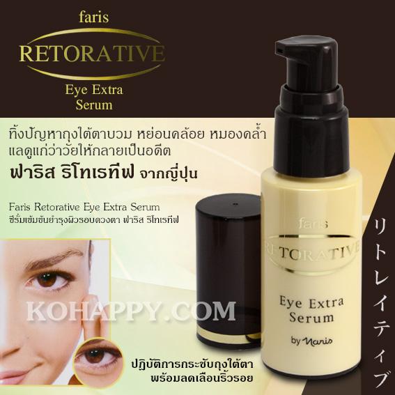 ซีรั่มบำรุงผิวรอบดวงตา ฟาริส ริโทเรทีฟ / Faris Retorative Eye Extra Serum