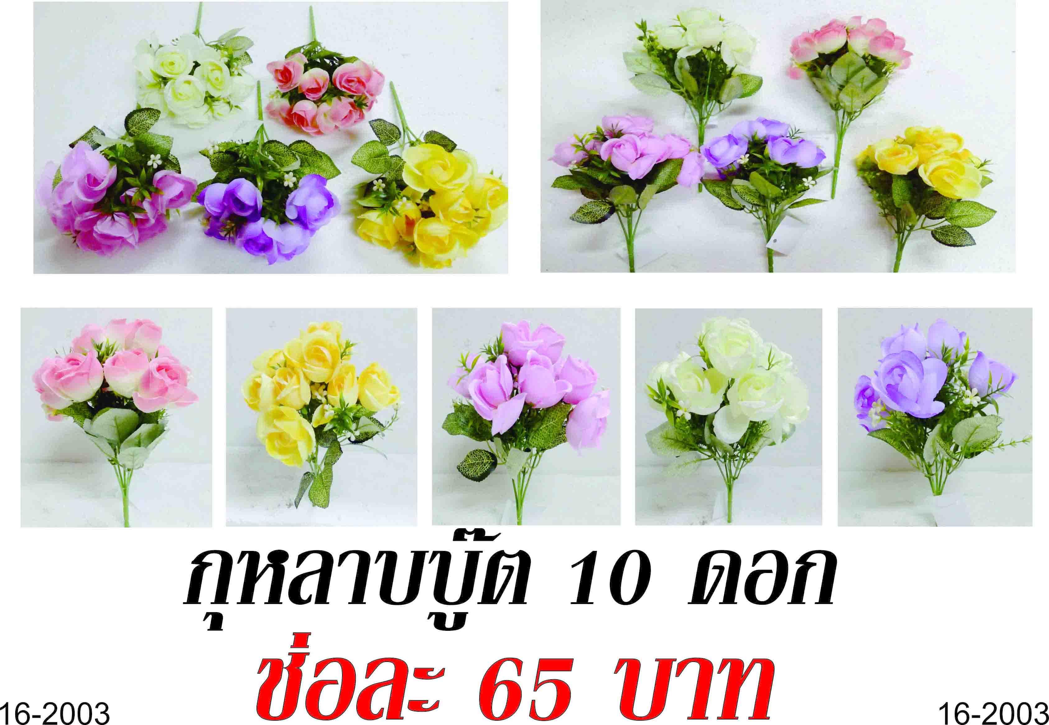 กุหลาบบู๊ต 10 ดอก