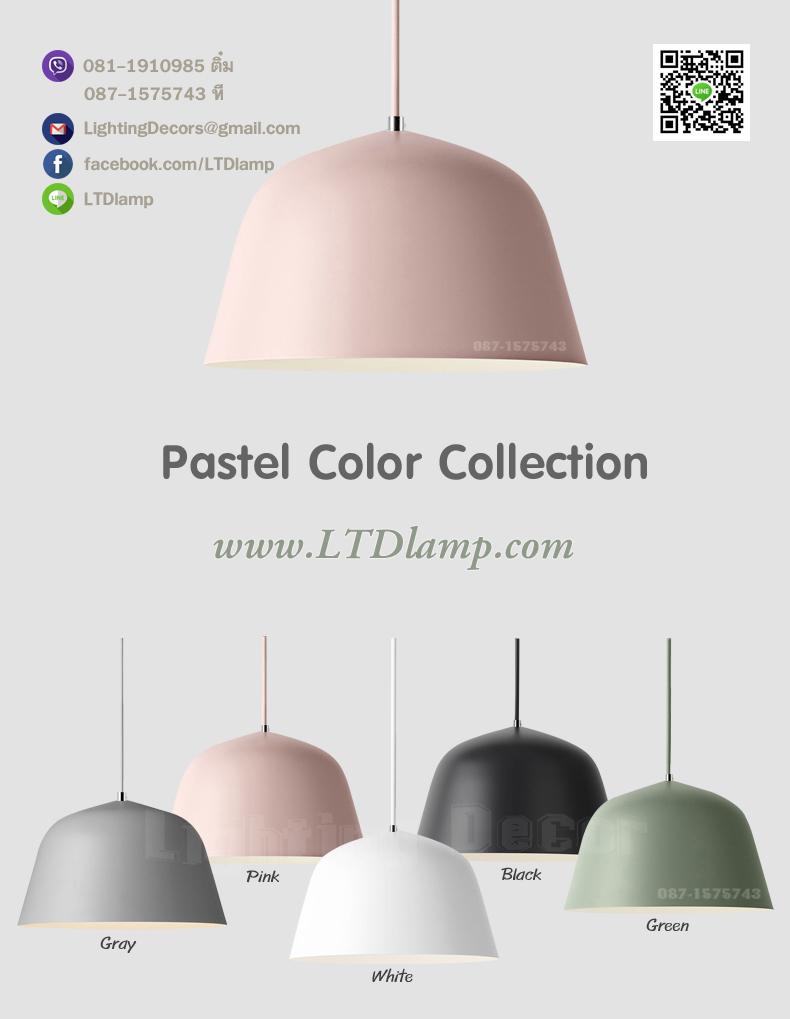 โคมไฟแขวนเพดาน สีพาสเทล Pastel lamp