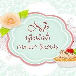 นูรีนบิวตี้ nureenbeauty จำหน่ายผลิตภัณฑ์เพื่อความงาม ในราคาปลีกเเละส่ง