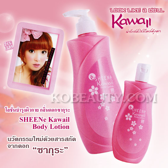 Sheene Kawaii Body Lotion / ชีนเน่ คาวาอี้ บอดี้ โลชั่น
