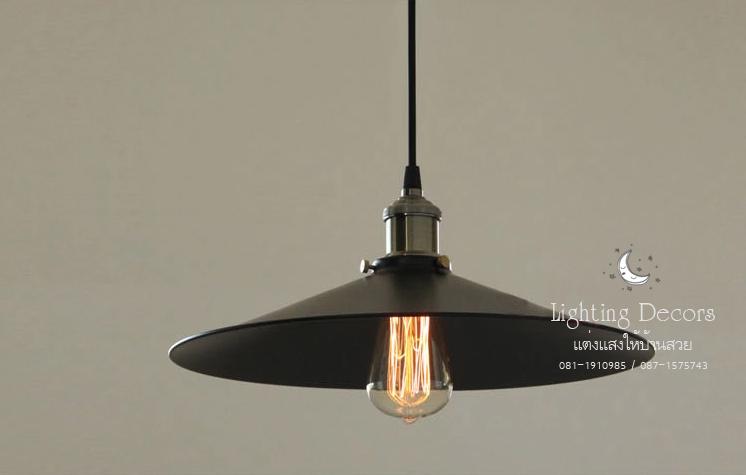 โคมไฟเหล็ก โคมไฟแก้ว โคมไฟอลูมิเนียม โคมไฟลวด