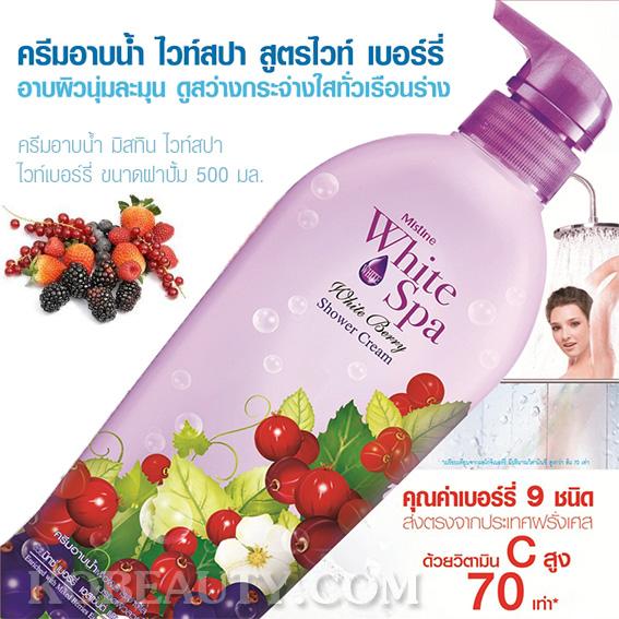 Mistine WhiteSpa White Berry Shower Cream ครีมอาบน้ำ มิสทิน/มิสทีนไวท์สปา สูตรไวท์ เบอร์รี่