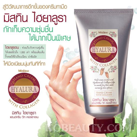 ครีมทามือ มิสทิน ไฮยาลูรา แฮนด์ครีม วิท คอลลาเจน / Mistine Hand Cream Hyalura With Collagen
