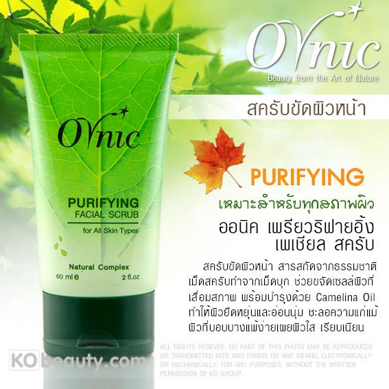Ornic Purifying Facial Scrub / ออนิค เพียวริฟายอิ้ง เฟเชียล สครับ
