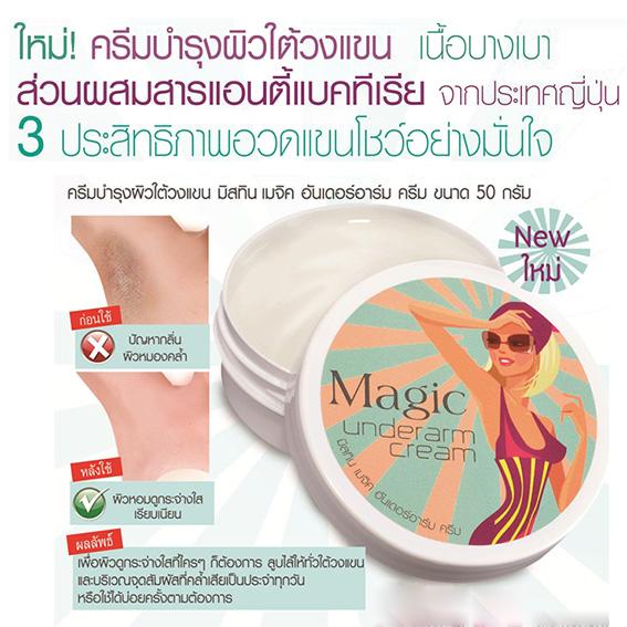 ครีมบำรุงผิวใต้วงแขน มิสทีน เมจิ อันเดอร์อาร์ม ครีม ขนาด 50 กรัม / Mistine Magic Underarm Cream