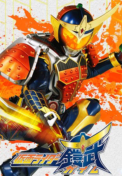 Kamen Rider Gaim มาสค์ไรเดอร์ไกมุ ตอนที่ 1-31 พากย์ไทย