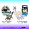 ชุดจับคู่ H4 & T10 LED 4000K ส่งฟรี