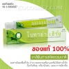 ยาสีฟัน โบทาย่า เฮิร์บ Botaya Herb Natural Toothpaste