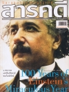 สารคดี : 100 ปี ไอน์สไตน์