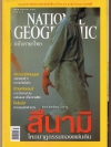 National Geographic มีนาคม 2548