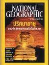 National Geographic กันยายน 2544